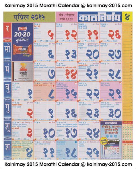 Marathi unlimited creatives launched marathi calendar for year 2020 in association with aditya infotech nagpur. Mahalaxmi Calendar May 2019 Pdf Marathi Calendar 2016 Pdf Free
