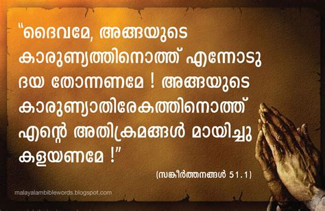 Stay connected for regular reading of the god's word. Malayalam Bible Words: August 2013