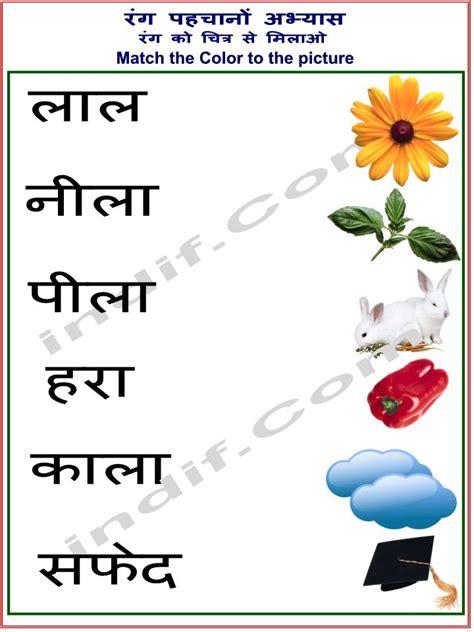 hindi color worksheets  kids aa