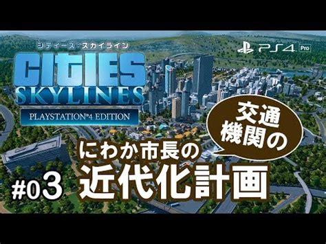 【cities Skyline】#3 交通機関の近代化計画!:ps4 Youtube