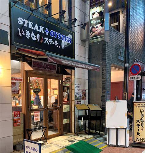 いきなり ステーキ 閉店 福岡