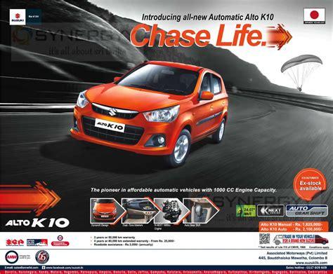Daihatsu New Car In Sri Lanka The Suzuki Celerio Hatchback