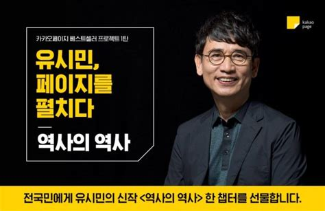 카카오페이지, 유시민 신간 독점 공개…베스트셀러 서비스 '강화