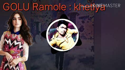 Kamariya Golu Ramole Dj Khetiya