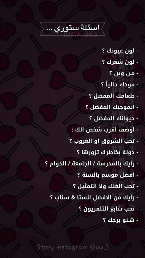 asel story funny arabic quotes instagram quotes
