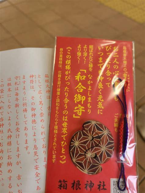 箱根 神社 お守り