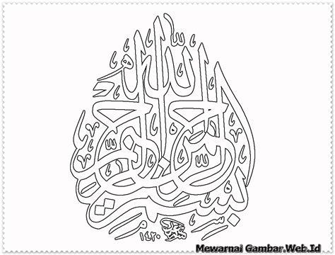 Paud holistik integratif amanah barru. Gambar Terbaru 2016 Kaligragi Syaiful Alghazmaq Mewarnai ...