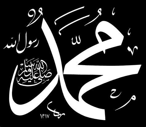 le prophete mohamed psl coraniques blog
