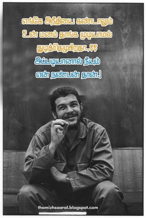 che guevara quotes  tamil quotesgram