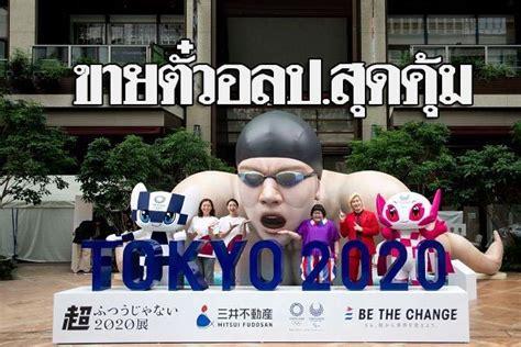โตเกียว2020 เตรียมเปิดขายตั๋ว 31 ก.ค.นี้ - จัดแพ็กเกจสุดคุ้ม