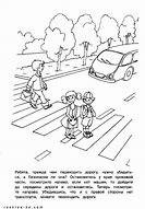 пдд про пешеходов