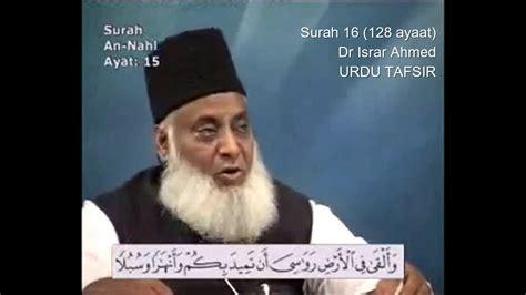 16 Surah Nahl Dr Israr Ahmed Urdu