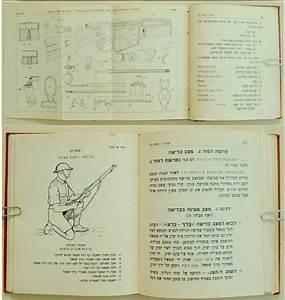 Jewish Israel Hebrew Board Game Guide Book Judaica Barlevi