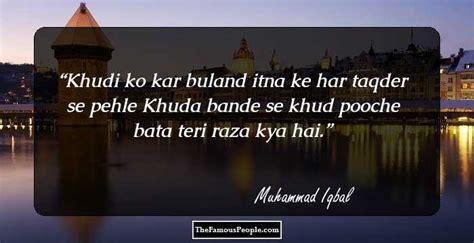 top quotes  muhammad iqbal