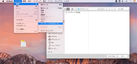 outlook 2016 email template microsoft メールテンプレート機能を搭載した outlook 2016 for mac をinsider fastメンバーに公開 aapl ch