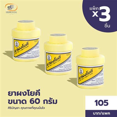 ยาผงโยคี 60 กรัม แพ็คx3ชิ้น - siribunchastore