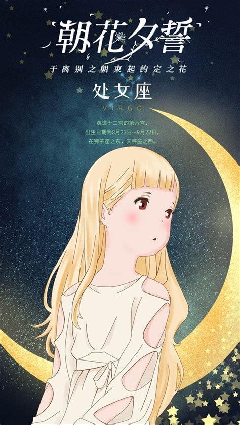 朝花夕誓_电影海报_图集_电影网_1905.com