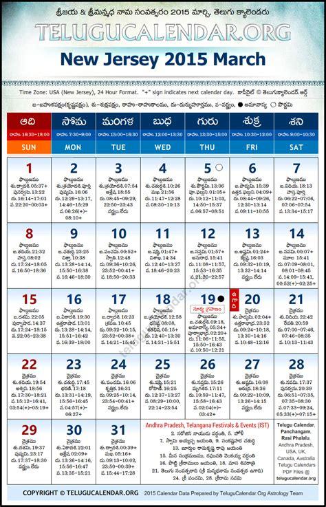 jersey telugu calendars  march