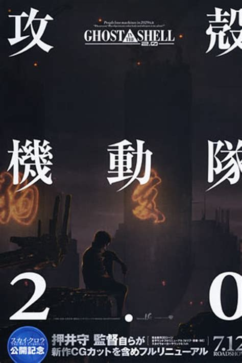 regarder ghost   shell   anime en