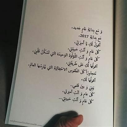 Quotes Arabic Lak Words Short
