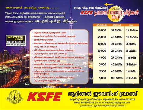 desk for two persons want to join ksfe chitty ksfe pravasibandhu chitty