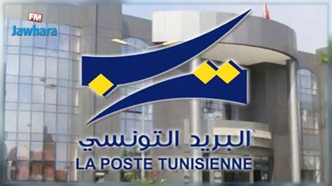 horaire des bureaux de poste horaires des bureaux de poste au mois de ramadan