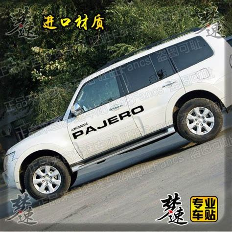 Mitsubishi Pajero Car Stickers Pull Huashan Special Cat. Hacker Stickers. Restaurant Lobby Murals. Bachelorette Party Banners. Where To Buy Stickers. Arch Banners. Institution Logo. Lingula Consolidation Signs. Themed Baby Shower Banners