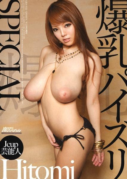Ars 032 Big Breast Special Dvd Asia