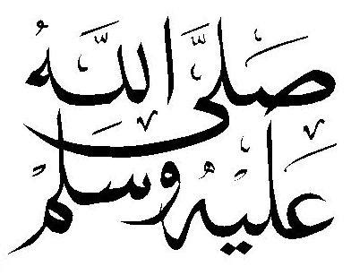 Gambar Kaligrafi Sholawat