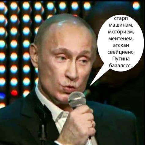 Bilžu galerija :: Kašķis nerimstas! Putinam mugurā krekls ...