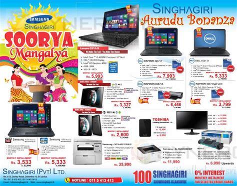 laptops tablets  pc prices  singhagiri srilanka