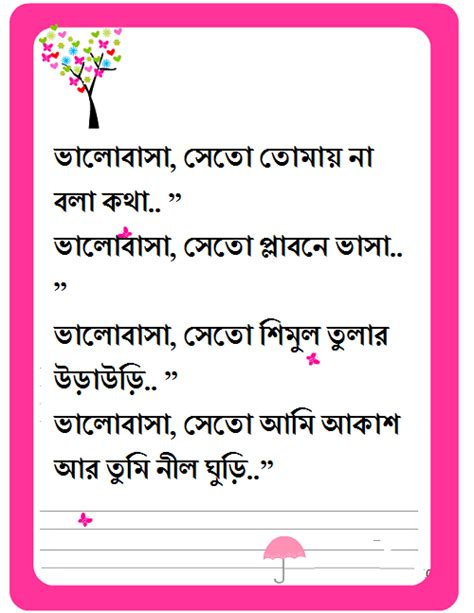 bangla love sms  husband  boyfriend valobashar