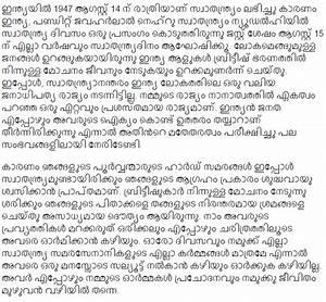 Independence Day Speech In Kannada Language PDF Download