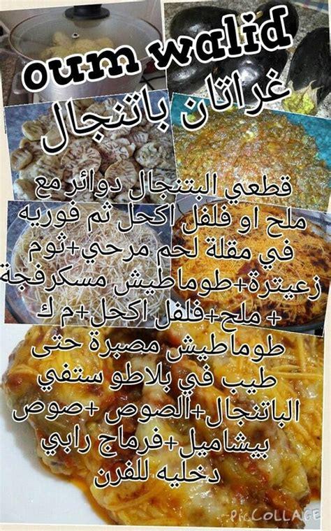cuisine basma halawiyat chocolat holidays oo