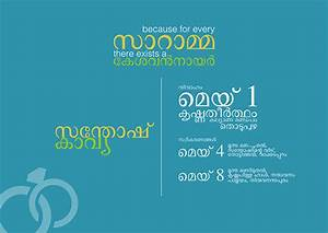 minimal typographic malayalam wedding card on behance With wedding invitation quotes malayalam
