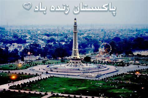 Pakistan Wallpaper ·① WallpaperTag