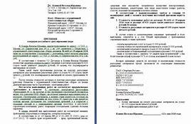 образец претензии по договору комиссии автомобиля