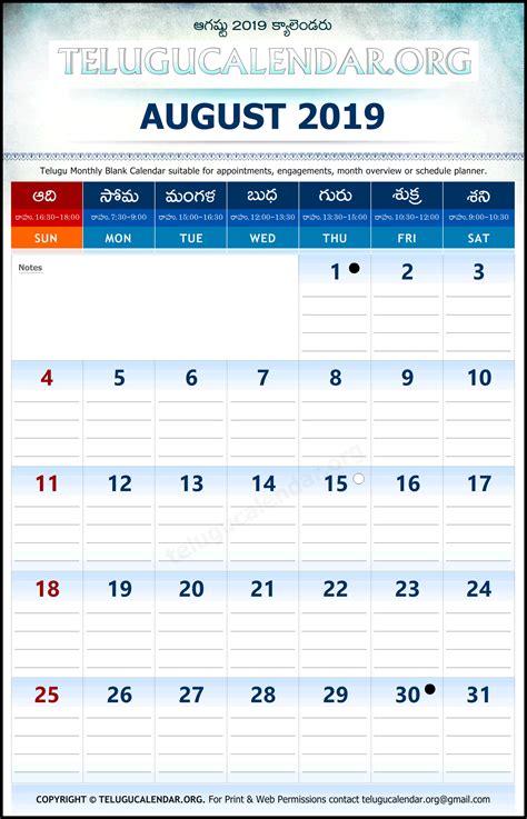 Telugu Calendar 2019 August Planner | Telugu Calendar