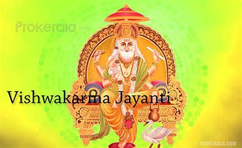 vishwakarma jayanti vishwakarma jayanti date
