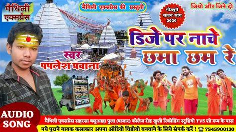 Bantu like dan share oke. Dj पर नाचे छमा छम रे । Dj Par Nache Chhama Cham Bolbam New Song 2020 । Paplesh Parwana Maithili ...