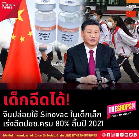 รัฐบาลจีนไฟเขียว อนุมัติการใช้วัคซีน Sinovac ในกลุ่มเด็ก ...