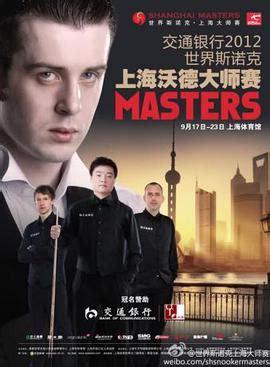 2012 Shanghai Masters - Wikipedia