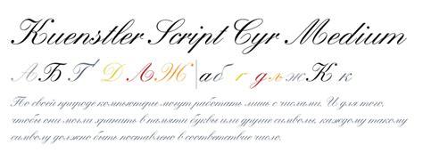 kuenstler script cyr medium fontscom