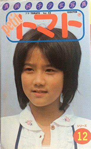 Sumiko Kiyooka Tomato Nude