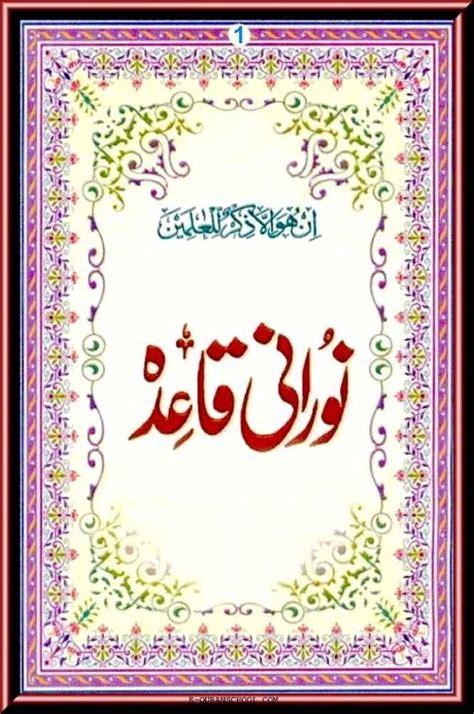 lessons  islam noorani qaida