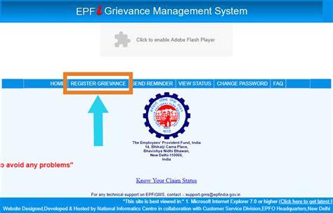 epf complaint portal grievance kaise register kare