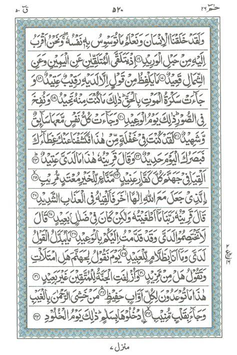 surah  qaaf read holy quran   equraninstitute
