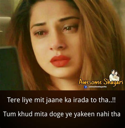 sad shayari hindi dard liye tere ka jaane awesome se hai koi nahi baat tha khud kami meri tum usko