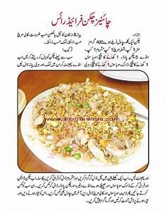 Food and recipe | iRabwah