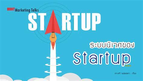 ระบบนิเวศของ Startup